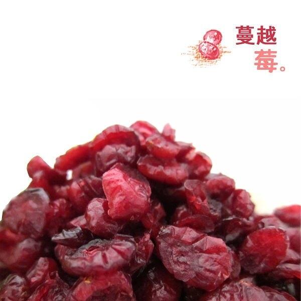 蔓越莓粒-切半 大包裝 蔓越莓 女孩系水果乾 【甜園小舖】