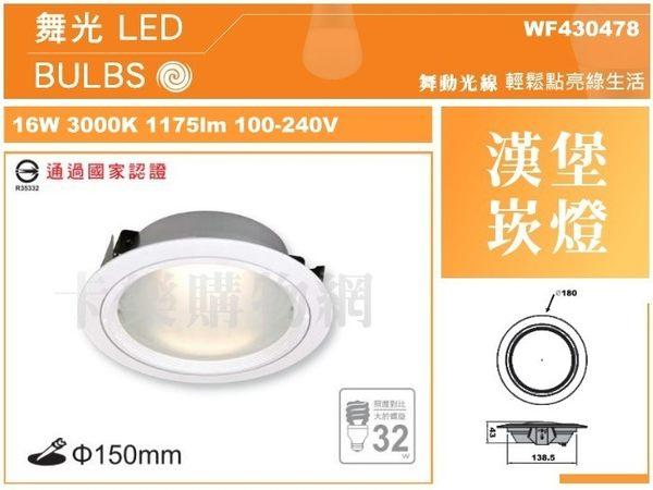 舞光 LED 16W 3000K 黃光 全電壓 15cm 漢堡 崁燈 WF430478