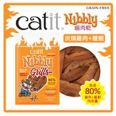 【力奇】Catit 喵肉乾-炭燒雞肉+龍蝦-黃(CA-3006)30g 可超取 (D102C06)