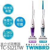日本 TWINBIRD TC-5121TW 直立/手持式兩用吸塵器※2色可選【全新原廠公司貨】