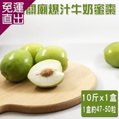 關廟胡明華 帝王級網室爆汁三木牛奶蜜棗 10斤x1盒【免運直出】