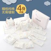 嬰兒衣服秋冬純棉新生兒禮盒套裝禮物用品剛出生初生滿月寶寶套盒 居享優品