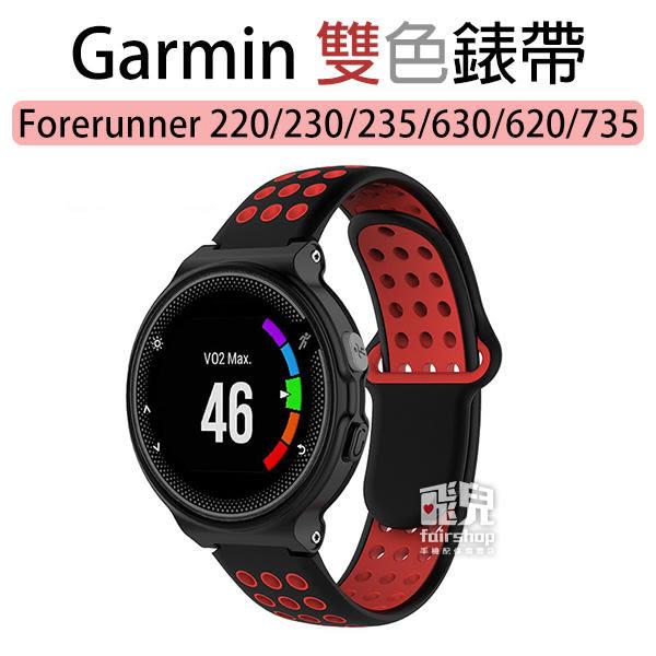 【飛兒】Garmin Forerunner 220 230 235 630 620 735 雙色錶帶 17-5 30