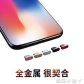 防塵塞iPhoneX手機蘋果7p金屬iPhone8充電口8Plus介面通用磨砂插孔耳機堵取卡針 蘿莉小腳ㄚ