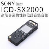 【附原廠皮套及遮風罩】SONY 錄音筆 ICD-SX2000 內建16G USB可充電【平輸-保固一年】