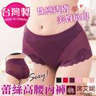蕾絲中高腰內褲  性感 透明 蕾絲 情趣 大尺碼 台灣製造 No.7703-席艾妮SHIANEY