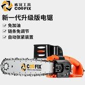 電鋸家用大功率木工電鏈鋸鋸電據電動切割機鋸子-交換禮物zg