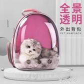 寵物包貓外出包全景透明貓背包便攜貓包貓咪太空貓包寵物艙貓咪用品全套YYP