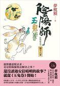 陰陽師(18):玉兔卷