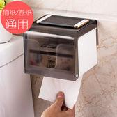 衛生間紙巾盒免打孔廁所衛生紙盒手紙盒防水創意抽紙衛生紙置物架[完美男神]