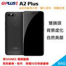 G-Plus A2 Plus 6吋 4G/64G 大電量 雙鏡頭 高畫素 智慧手機 送皮套+玻保