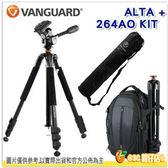 Vanguard 精嘉 ALTA+ 264AO 銳達 KIT 整組鋁合金 三腳架 公司貨 腳架 PH-31 QS-52