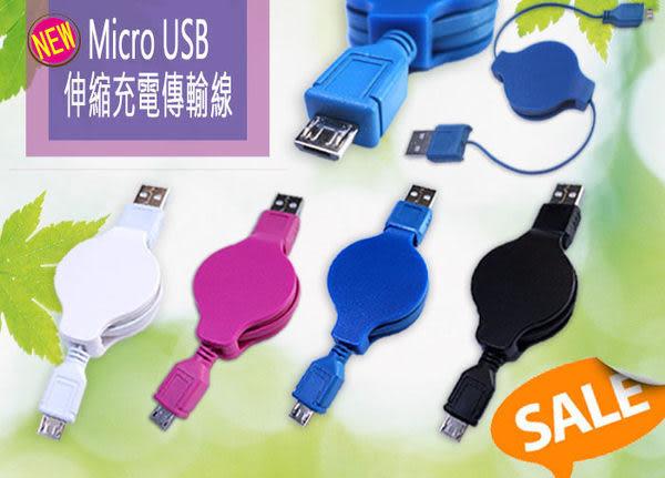 Micro 電源線/充電線/傳輸線/伸縮/USB/100cm/傳輸線/延長線/V8/小米/小米2/小米3/小米4/紅米機/紅米NOTE