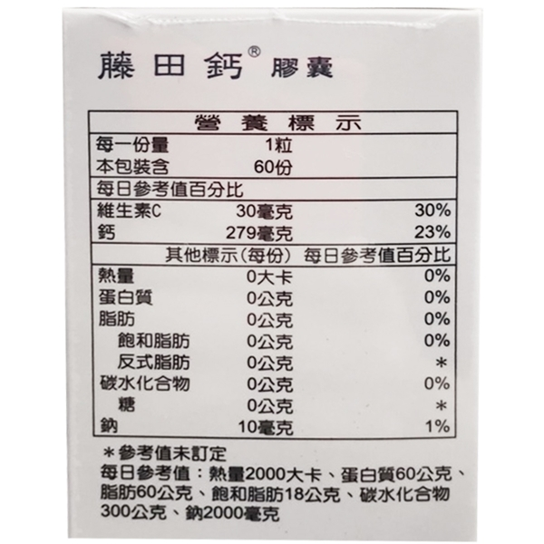【杏懋】藤田鈣膠囊 60顆 【單罐】AA鈣 膠原蛋白 維生素C AA Calcium