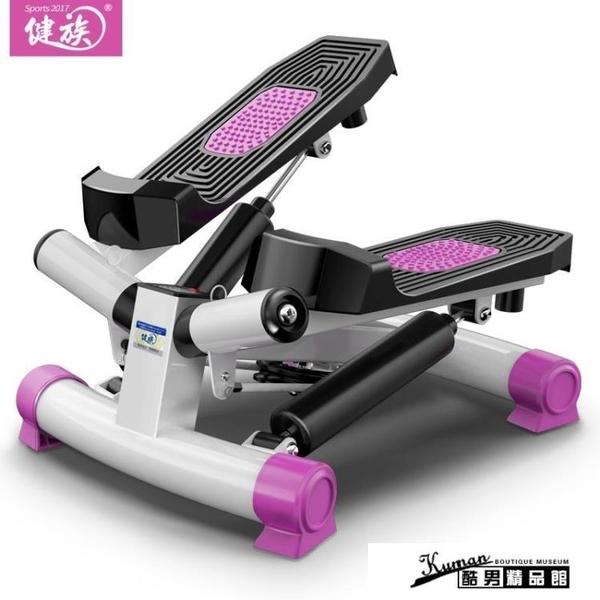 踏步機 踏步機家用靜音機健身器材踩步多功能踩踏踏板運動訓練腳踏機 酷男