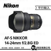 Nikon AF-S 14-24mm f/2.8G ED 大光圈 超廣角變焦鏡 大三元 3期零利率 / 免運費 WW【平行輸入】