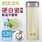 IKUK艾可 真空雙層內陶瓷保溫杯大好提520ml-木紋 IKHI-520WD