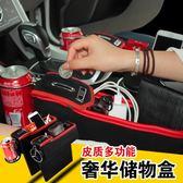 汽車用品擺件水杯架多功能座椅縫隙置物盒車內收納盒車載儲物箱   小時光生活館