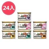 【MonPetit】貓倍麗經典主食罐85克X24罐香烤鮮鮪拌巧達起司