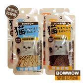 【BOWWOW】愛貓起司條 50g*4包組【混搭】(D182C11-2)