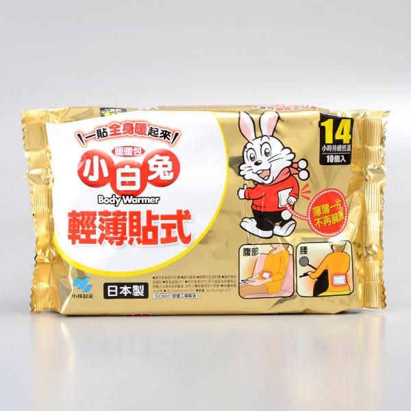 日本製【小林製藥】小白兔貼式暖暖包 14hr /10個入