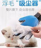 618好康鉅惠擼貓手套貓梳子除毛刷去浮毛神器狗狗梳子