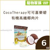 寵物家族-CocoTherapy可可喜樂碧-有機高纖椰肉片 6oz