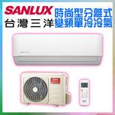◤台灣三洋SANLUX◢時尚型冷專變頻分離式冷氣*適用17-20坪 SAE-V86F+SAC-V86F  (含基本安裝+舊機回收)