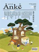 Anke安可人生 6-7月號/2018 第7期