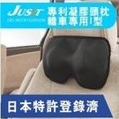 【JUSIT加喜凝膠頸枕轎車專用I型】車用精品/專利設計/含SGEL醫療等級凝膠/MIT台灣製