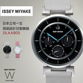 【人文行旅】ISSEY MIYAKE 三宅一生   時尚設計腕錶 SILAAB05