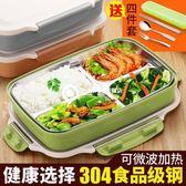 304不銹鋼分格便當盒 保溫飯盒 送保溫袋 餐具-Hfwb27