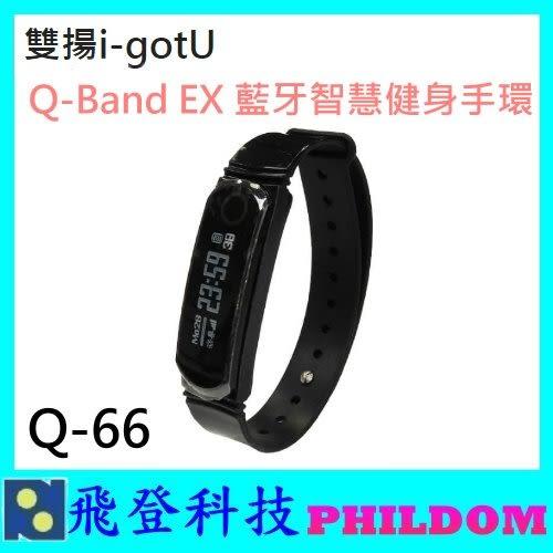 全新促銷 雙揚科技 i-gotU Q66 Q-66 Q-Band EX 藍牙健身手環 智慧穿戴 公司貨 保固一年