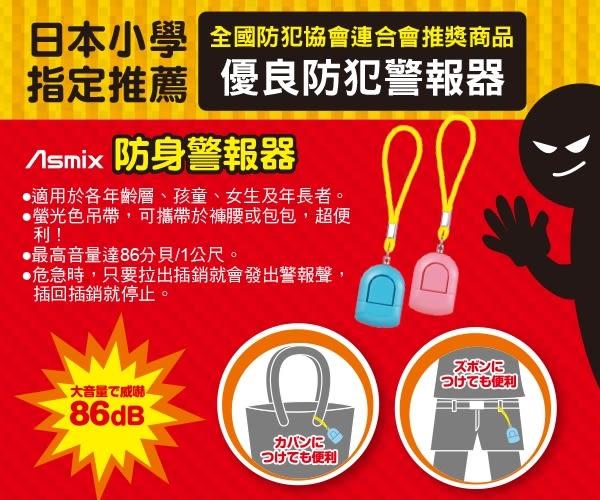 【促銷】ASMIX 日本防身警報器(藍色)