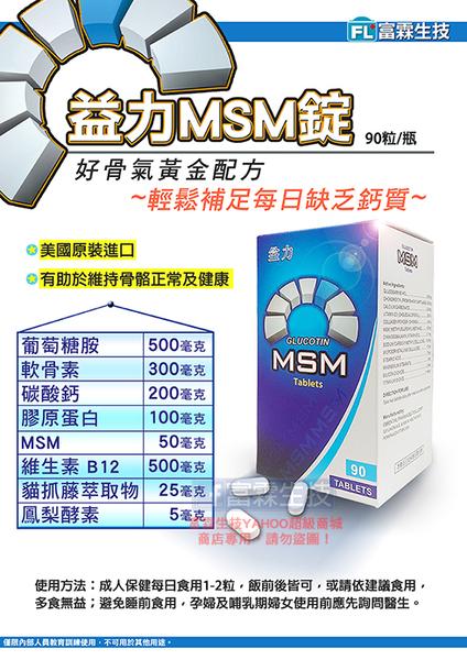 富霖生技*益力葡萄糖胺MSM錠