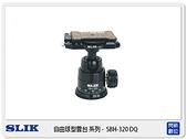 【6期零利率,免運費】SLIK SBH-320 DQ 自由球型 雲台 承重7kg (SBH320DQ,立福公司貨)
