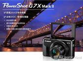 相機Canon/PowerShot G7 X Mark II 數碼相機卡片機g7x mark2現貨 免運Igo