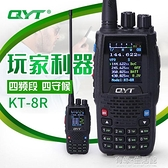 QYT KT-8R對講機 四頻段手臺四守彩屏手持機 大功率手臺 UV對講機 年終鉅惠全館免運