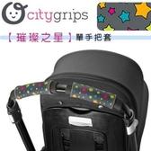 ✿蟲寶寶✿【美國Choopie】CityGrips 推車手把保護套 / 單把手款 - 璀璨之星