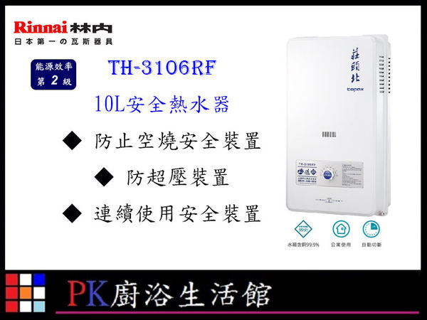 ❤PK廚浴生活館❤高雄莊頭北 TH-3106RF 10L安全熱水器 屋外熱水器有窗戶跟欄杆不適用!