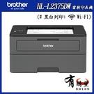 【有購豐】Brother HL-L2375DW / HL L2375DW自動雙面無線黑白雷射印表機 TN 2460 TN 2480