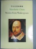 【書寶二手書T1/翻譯小說_MHX】Stories from Shakespeare(莎士比亞故事集)