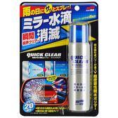 【旭益汽車百貨】SOFT99 後視鏡防水劑 C311