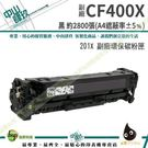 HP 201X CF400X 高容量環保碳匣 / 黑色 適用於M252dw/M277dw機型
