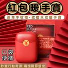 暖手寶 行動電源 電子暖暖包 紅包暖手寶...