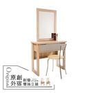 鏡台 化妝台 原創外宿耐磨雙抽立鏡(含化妝椅)/ 16048-MA-二色【多瓦娜】