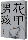 花甲男孩 (增訂新版) (特價)   OS小舖