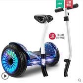 平衡車 自平衡車兒童成年智能雙輪越野10寸電動帶扶桿腿控體 晶彩 99免運