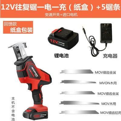 電鋸 充電電鋸電往複鋸充電式電動馬刀鋸家用小型迷你戶外手提伐木電鋸機