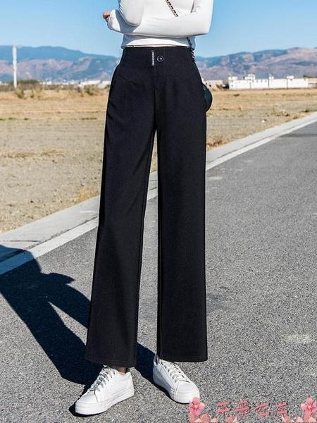 西裝褲黑色闊腿褲女高腰垂感春秋2021新款休閒西裝褲寬鬆直筒女褲夏薄款 芊墨左岸